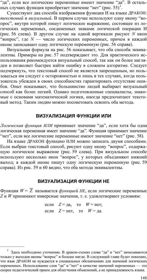 PDF. Как улучшить работу ума. Паронджанов В. Д. Страница 148. Читать онлайн
