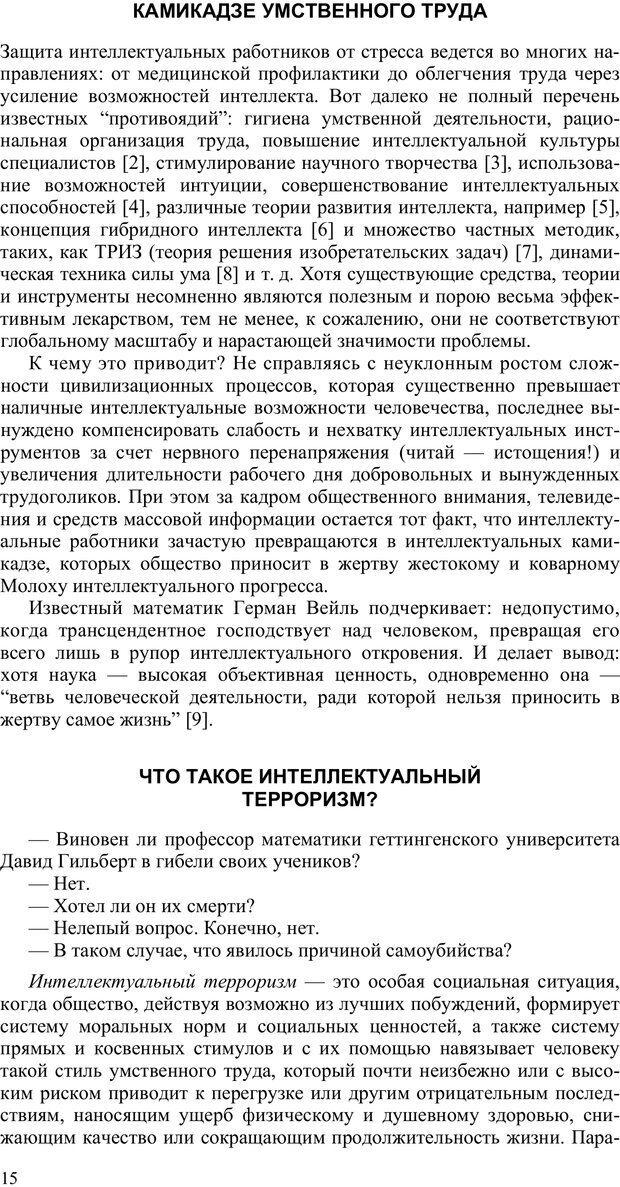 PDF. Как улучшить работу ума. Паронджанов В. Д. Страница 15. Читать онлайн