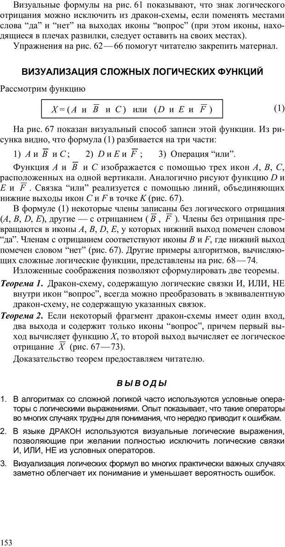 PDF. Как улучшить работу ума. Паронджанов В. Д. Страница 153. Читать онлайн