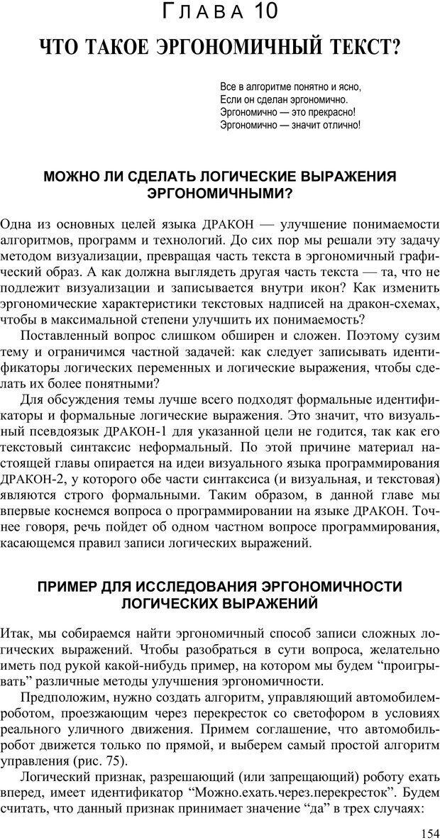 PDF. Как улучшить работу ума. Паронджанов В. Д. Страница 154. Читать онлайн