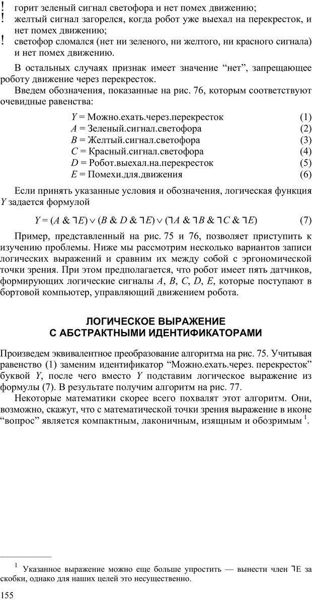 PDF. Как улучшить работу ума. Паронджанов В. Д. Страница 155. Читать онлайн