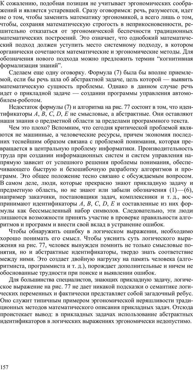 PDF. Как улучшить работу ума. Паронджанов В. Д. Страница 157. Читать онлайн