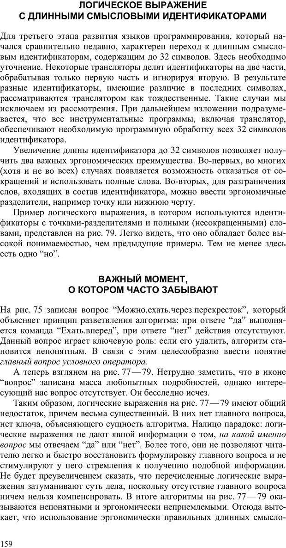PDF. Как улучшить работу ума. Паронджанов В. Д. Страница 159. Читать онлайн