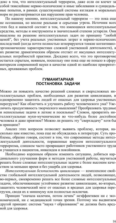 PDF. Как улучшить работу ума. Паронджанов В. Д. Страница 16. Читать онлайн
