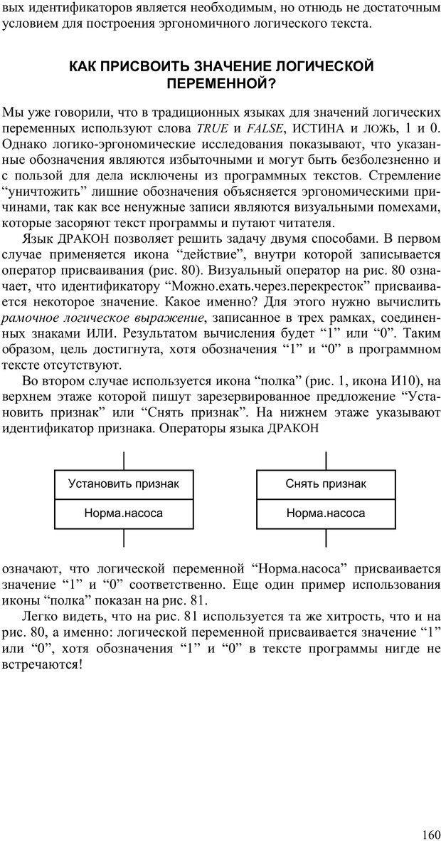 PDF. Как улучшить работу ума. Паронджанов В. Д. Страница 160. Читать онлайн