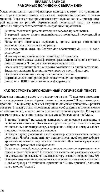 PDF. Как улучшить работу ума. Паронджанов В. Д. Страница 161. Читать онлайн