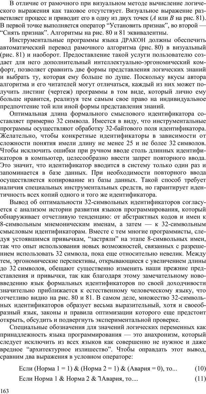 PDF. Как улучшить работу ума. Паронджанов В. Д. Страница 163. Читать онлайн