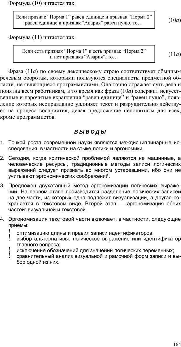PDF. Как улучшить работу ума. Паронджанов В. Д. Страница 164. Читать онлайн