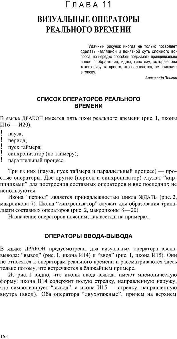 PDF. Как улучшить работу ума. Паронджанов В. Д. Страница 165. Читать онлайн