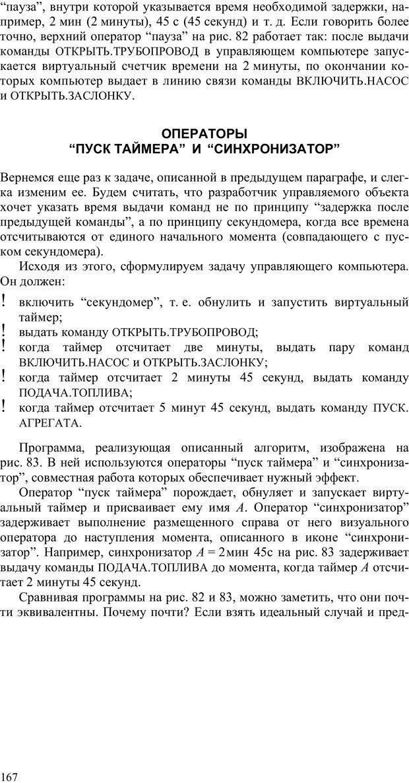 PDF. Как улучшить работу ума. Паронджанов В. Д. Страница 167. Читать онлайн