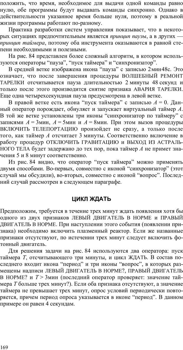 PDF. Как улучшить работу ума. Паронджанов В. Д. Страница 169. Читать онлайн