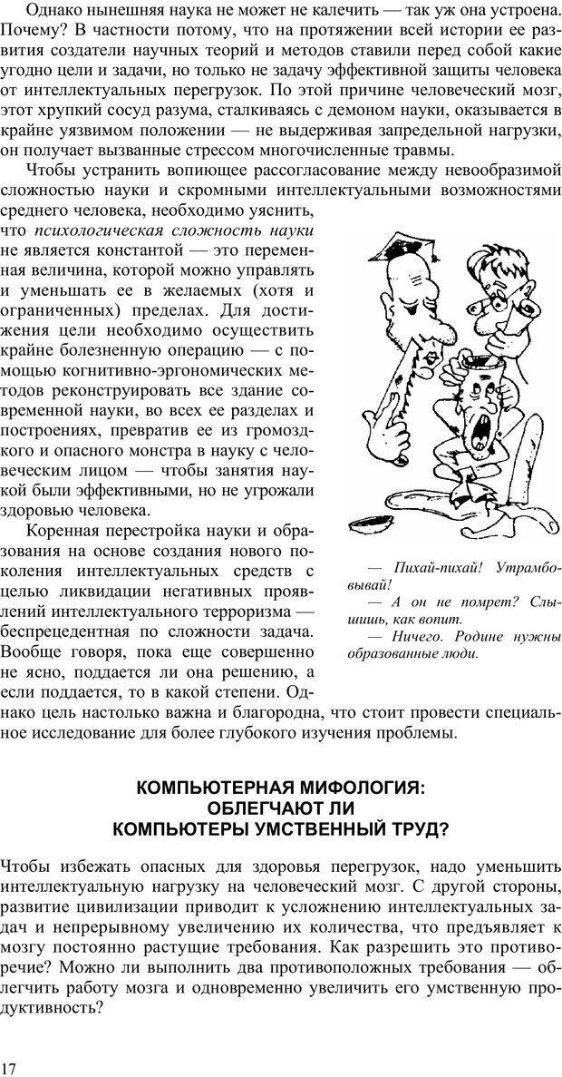 PDF. Как улучшить работу ума. Паронджанов В. Д. Страница 17. Читать онлайн
