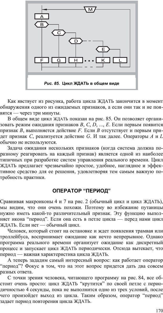 PDF. Как улучшить работу ума. Паронджанов В. Д. Страница 170. Читать онлайн