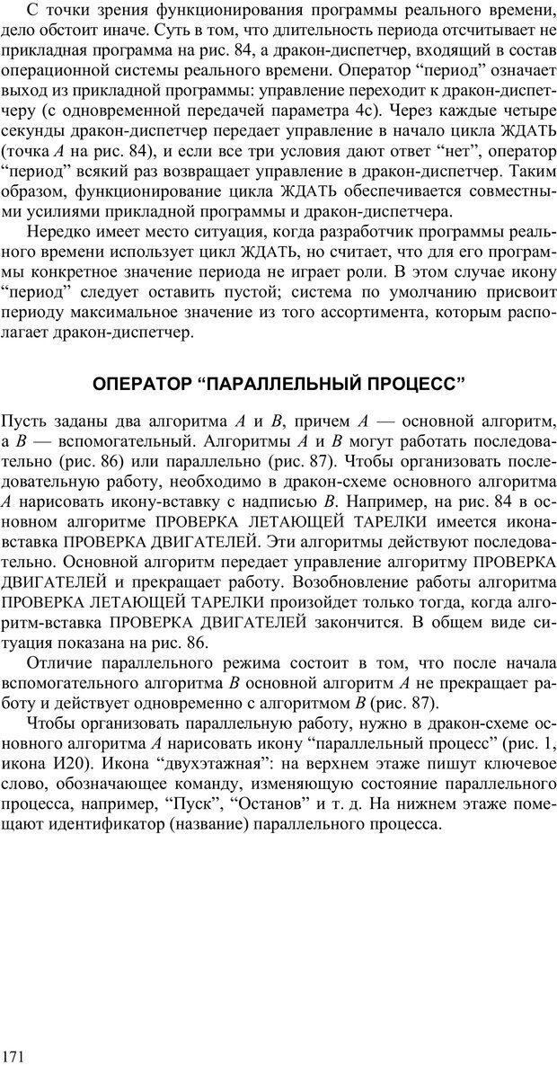 PDF. Как улучшить работу ума. Паронджанов В. Д. Страница 171. Читать онлайн