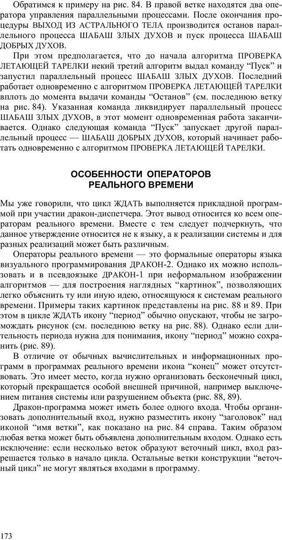 PDF. Как улучшить работу ума. Паронджанов В. Д. Страница 173. Читать онлайн