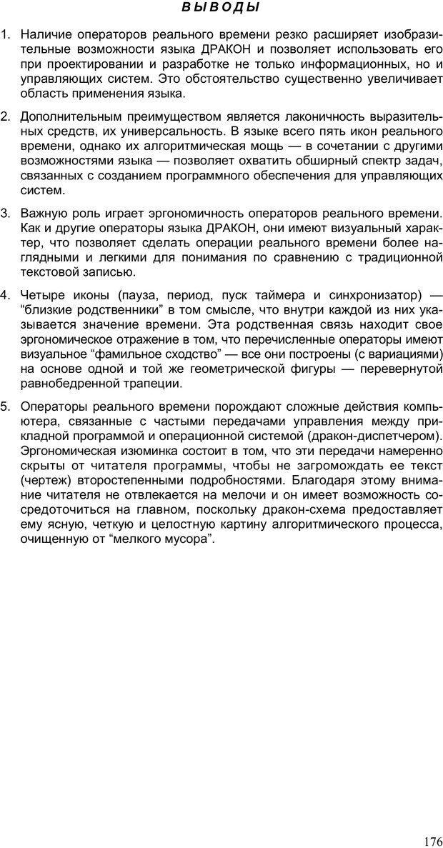 PDF. Как улучшить работу ума. Паронджанов В. Д. Страница 176. Читать онлайн
