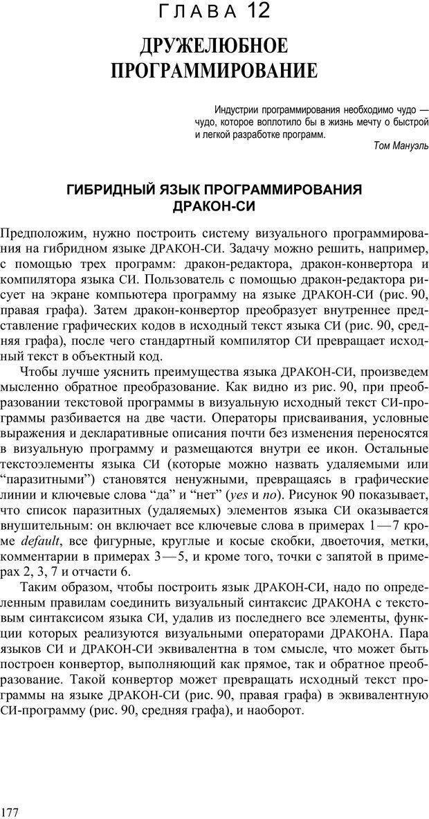 PDF. Как улучшить работу ума. Паронджанов В. Д. Страница 177. Читать онлайн
