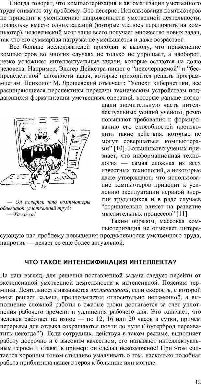 PDF. Как улучшить работу ума. Паронджанов В. Д. Страница 18. Читать онлайн