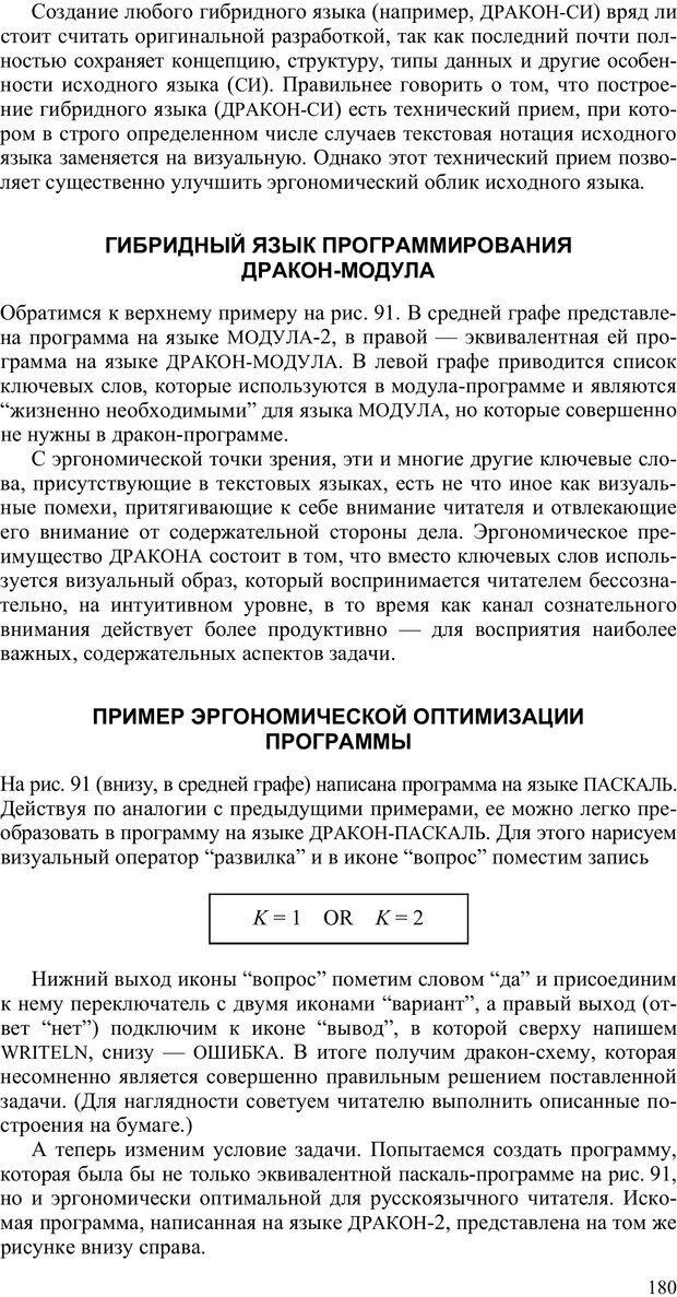 PDF. Как улучшить работу ума. Паронджанов В. Д. Страница 180. Читать онлайн
