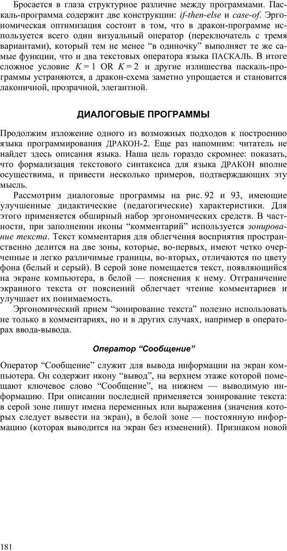 PDF. Как улучшить работу ума. Паронджанов В. Д. Страница 181. Читать онлайн