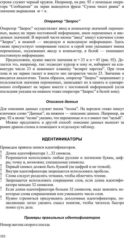 PDF. Как улучшить работу ума. Паронджанов В. Д. Страница 183. Читать онлайн