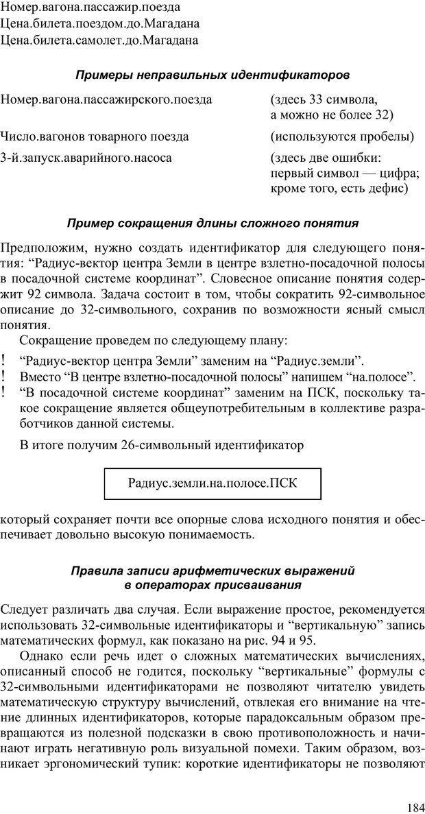 PDF. Как улучшить работу ума. Паронджанов В. Д. Страница 184. Читать онлайн