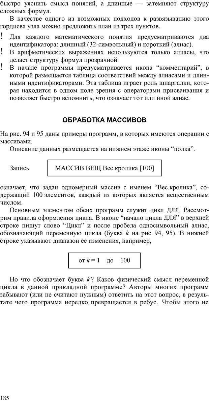 PDF. Как улучшить работу ума. Паронджанов В. Д. Страница 185. Читать онлайн