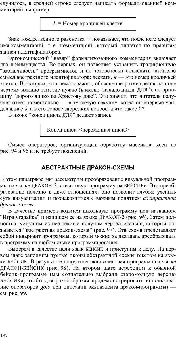 PDF. Как улучшить работу ума. Паронджанов В. Д. Страница 187. Читать онлайн