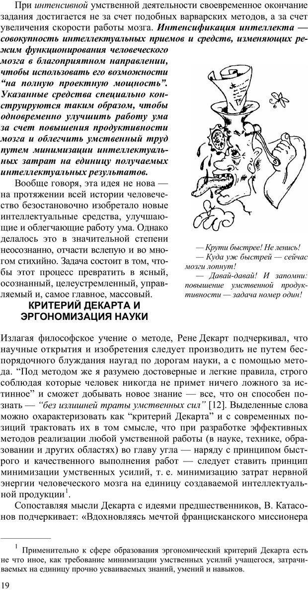 PDF. Как улучшить работу ума. Паронджанов В. Д. Страница 19. Читать онлайн