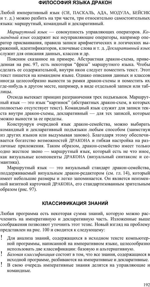 PDF. Как улучшить работу ума. Паронджанов В. Д. Страница 192. Читать онлайн