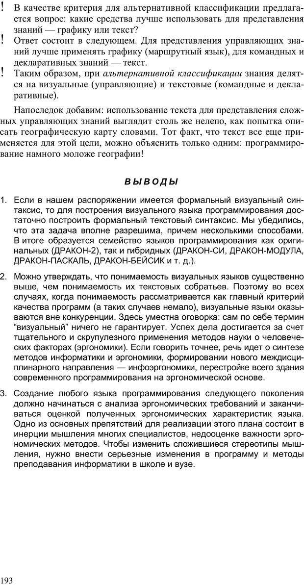 PDF. Как улучшить работу ума. Паронджанов В. Д. Страница 193. Читать онлайн