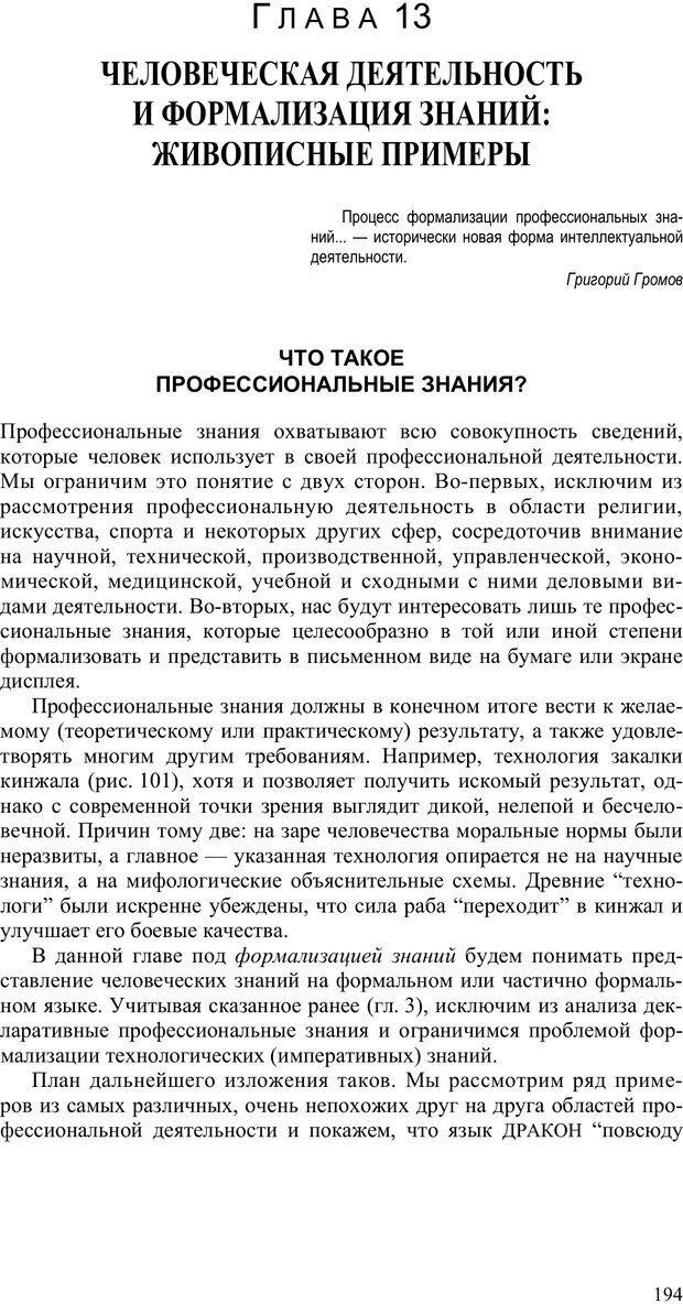 PDF. Как улучшить работу ума. Паронджанов В. Д. Страница 194. Читать онлайн