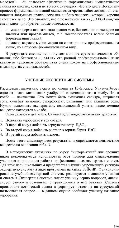PDF. Как улучшить работу ума. Паронджанов В. Д. Страница 196. Читать онлайн
