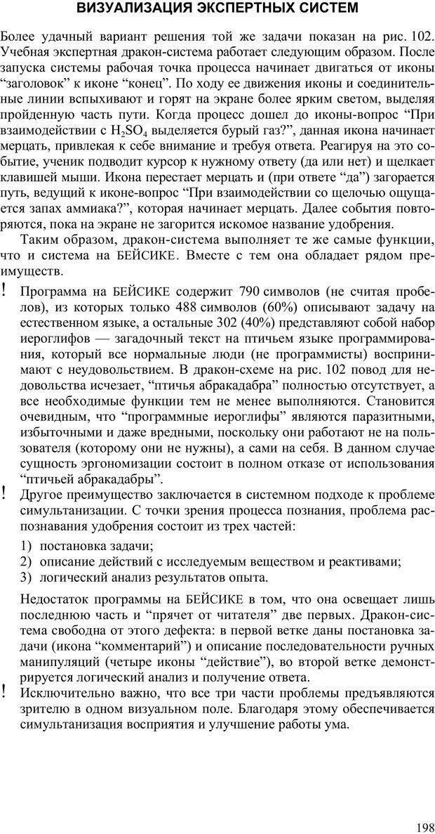 PDF. Как улучшить работу ума. Паронджанов В. Д. Страница 198. Читать онлайн