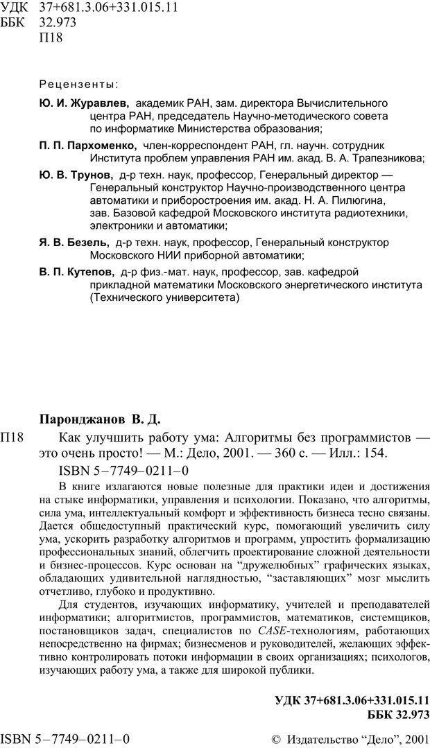 PDF. Как улучшить работу ума. Паронджанов В. Д. Страница 2. Читать онлайн