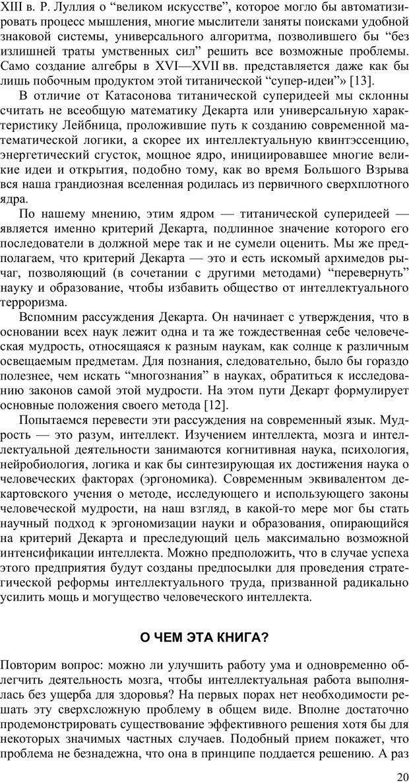 PDF. Как улучшить работу ума. Паронджанов В. Д. Страница 20. Читать онлайн