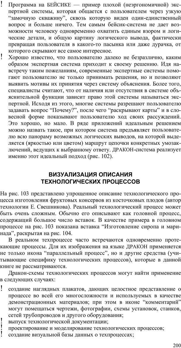 PDF. Как улучшить работу ума. Паронджанов В. Д. Страница 200. Читать онлайн