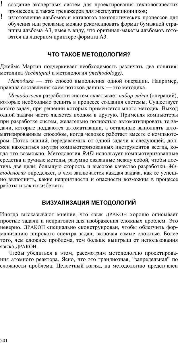 PDF. Как улучшить работу ума. Паронджанов В. Д. Страница 201. Читать онлайн