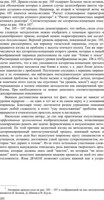 PDF. Как улучшить работу ума. Паронджанов В. Д. Страница 205. Читать онлайн