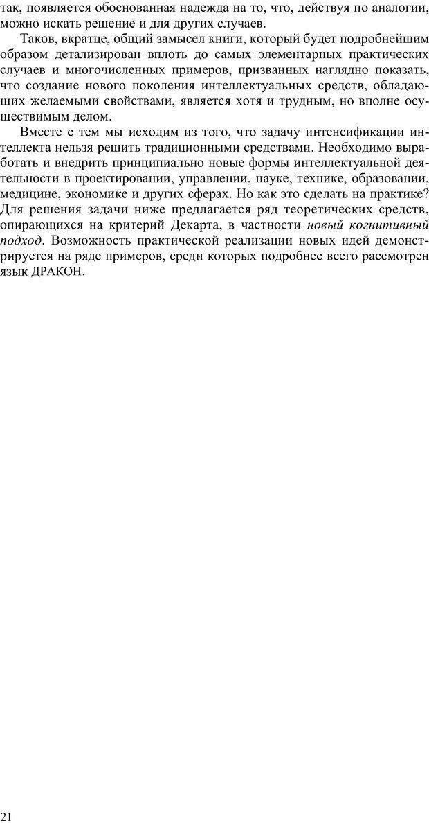 PDF. Как улучшить работу ума. Паронджанов В. Д. Страница 21. Читать онлайн