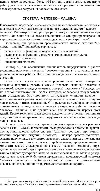 PDF. Как улучшить работу ума. Паронджанов В. Д. Страница 212. Читать онлайн