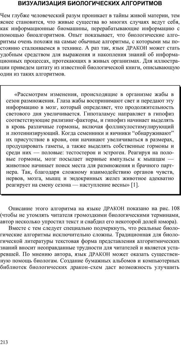 PDF. Как улучшить работу ума. Паронджанов В. Д. Страница 213. Читать онлайн