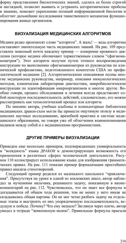 PDF. Как улучшить работу ума. Паронджанов В. Д. Страница 216. Читать онлайн