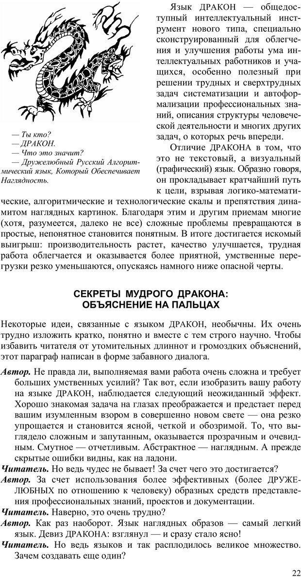 PDF. Как улучшить работу ума. Паронджанов В. Д. Страница 22. Читать онлайн