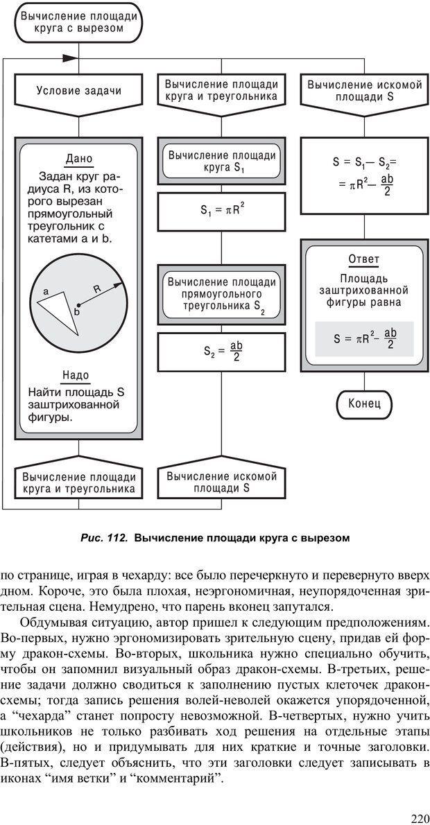 PDF. Как улучшить работу ума. Паронджанов В. Д. Страница 220. Читать онлайн