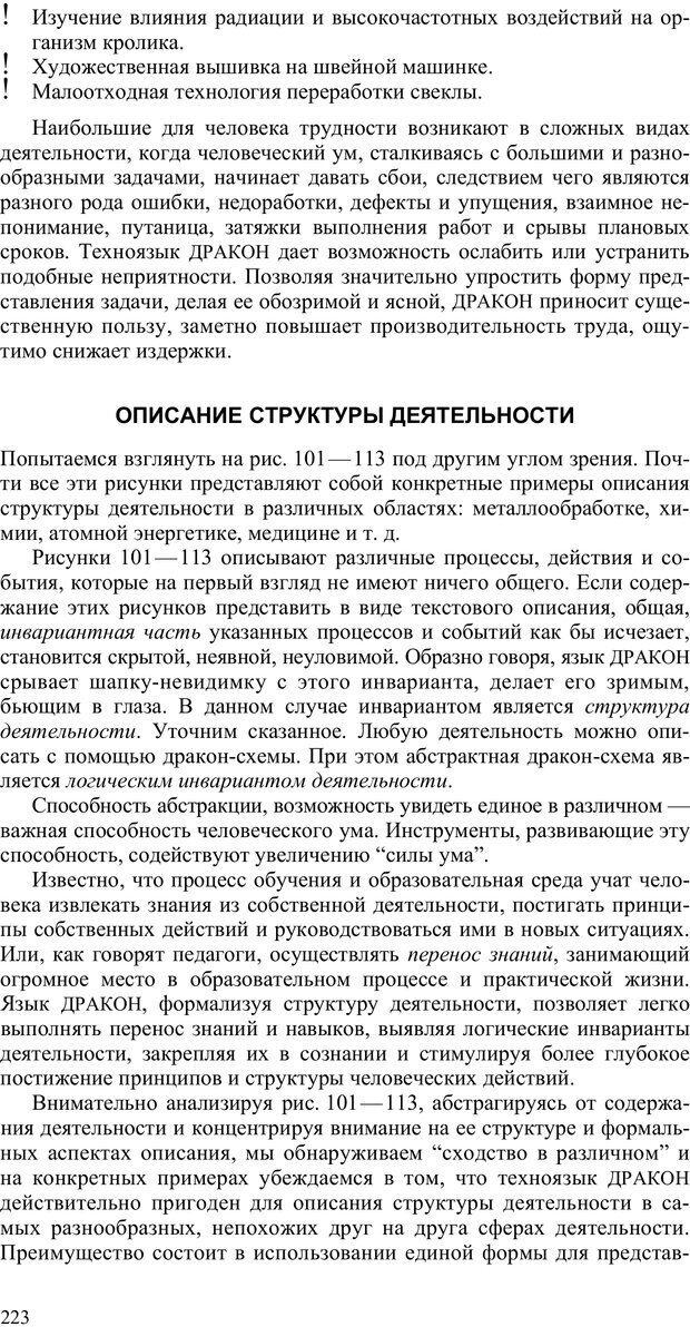PDF. Как улучшить работу ума. Паронджанов В. Д. Страница 223. Читать онлайн