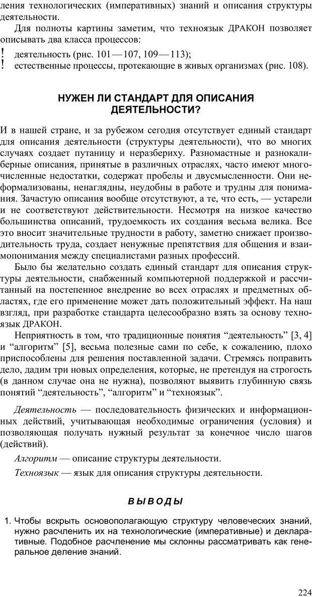 PDF. Как улучшить работу ума. Паронджанов В. Д. Страница 224. Читать онлайн