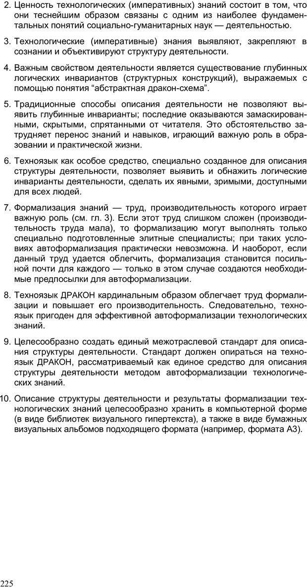 PDF. Как улучшить работу ума. Паронджанов В. Д. Страница 225. Читать онлайн