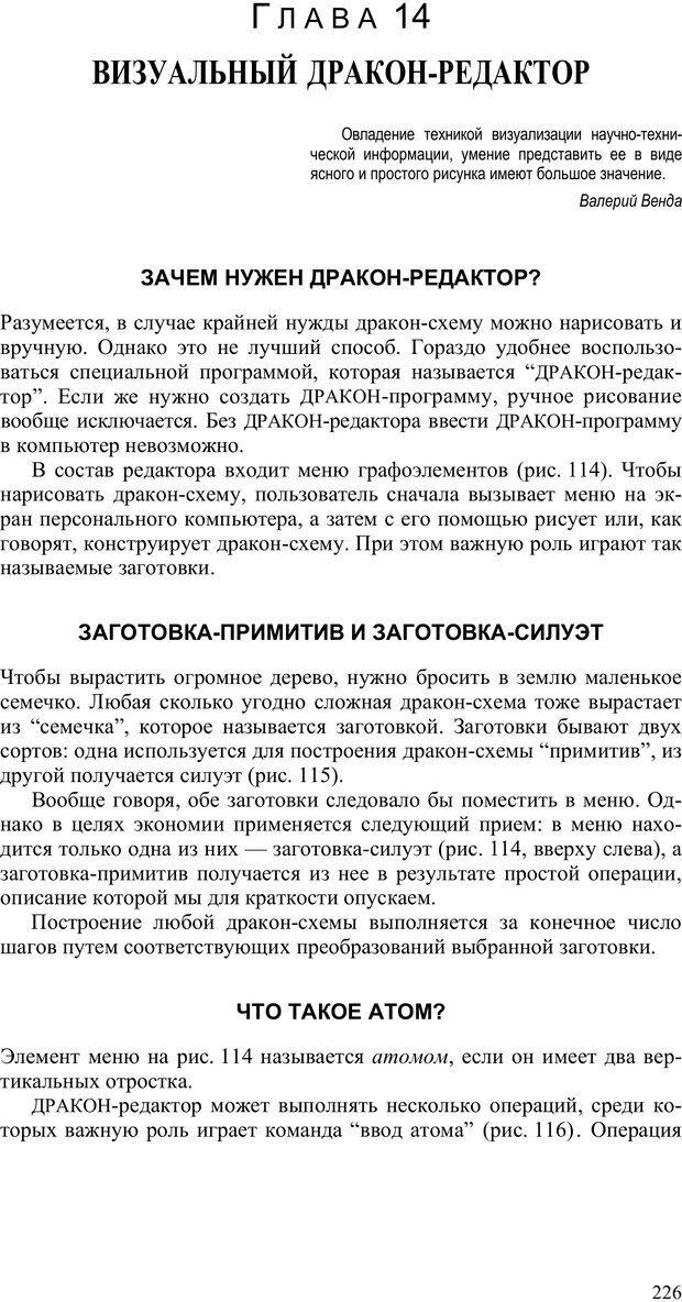 PDF. Как улучшить работу ума. Паронджанов В. Д. Страница 226. Читать онлайн
