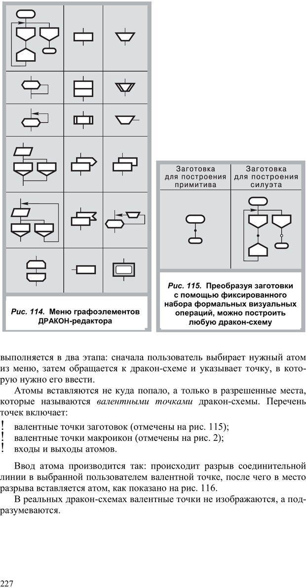 PDF. Как улучшить работу ума. Паронджанов В. Д. Страница 227. Читать онлайн